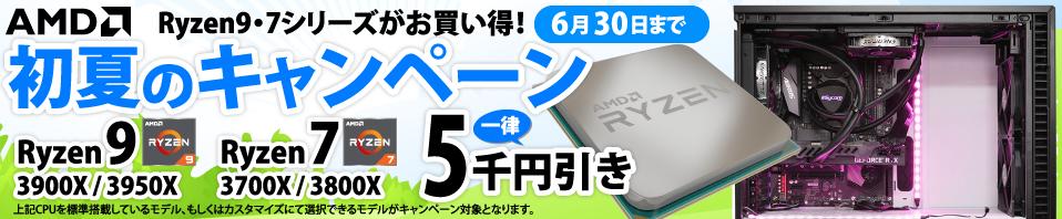 サイコム 初夏のキャンペーン BTOパソコン Ryzen 9、Ryzen 7が5千円値引き