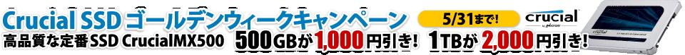 サイコム Crucial SSD 500GBが1,000円引き 1TBが2,000円引き ゴールデンウィークキャンペーン