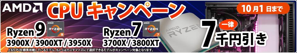 AMD CPU キャンペーン 10月1日まで Ryzen9 3900X・3900XT・3950X Ryzen7 3700X・3800XT 一律7千円引き 上記CPUを標準搭載しているモデル、もしくはカスタマイズにて選択できるモデルがキャンペーン対象となります。