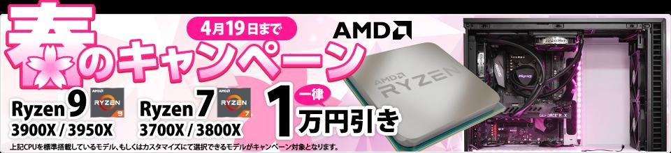 Sycom春のAMD Ryzen 7/9 一律1万円引きキャンペーン