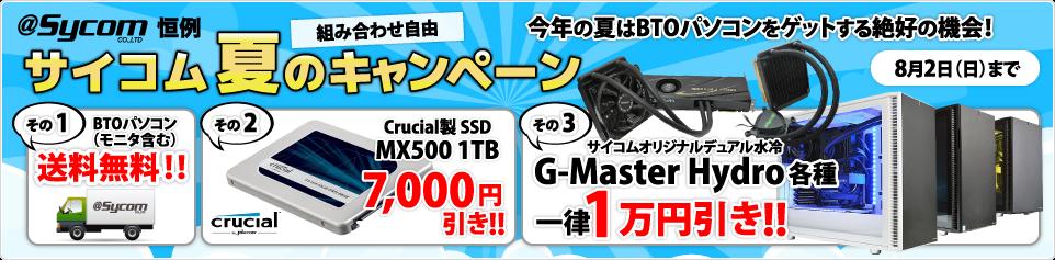 BTOパソコンショップ サイコム夏のキャンペーン 送料無料 SSDが7,000円引きなど