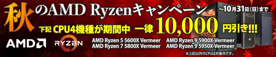 サイコム「秋のAMD Ryzenキャンペーン」対象のRyzenを使用したPCが10,000円引き