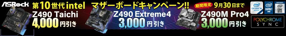 BTOパソコンのサイコム ASRock第10世代Intelマザーボードを選ぶと値引き!9月30日まで!