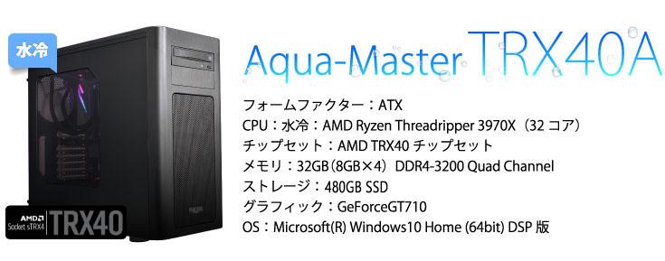 サイコムのゲーミングPC「Aqua-Master TRX40A」