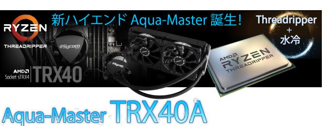 176809c877 新ハイエンド Aqua-Master 誕生!NEW! Aqua-Master X399A