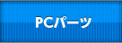 PCパーツ